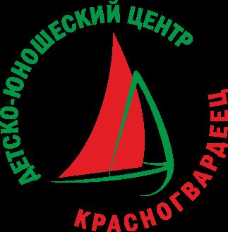 Детско-юношеский центр «Красногвардеец»