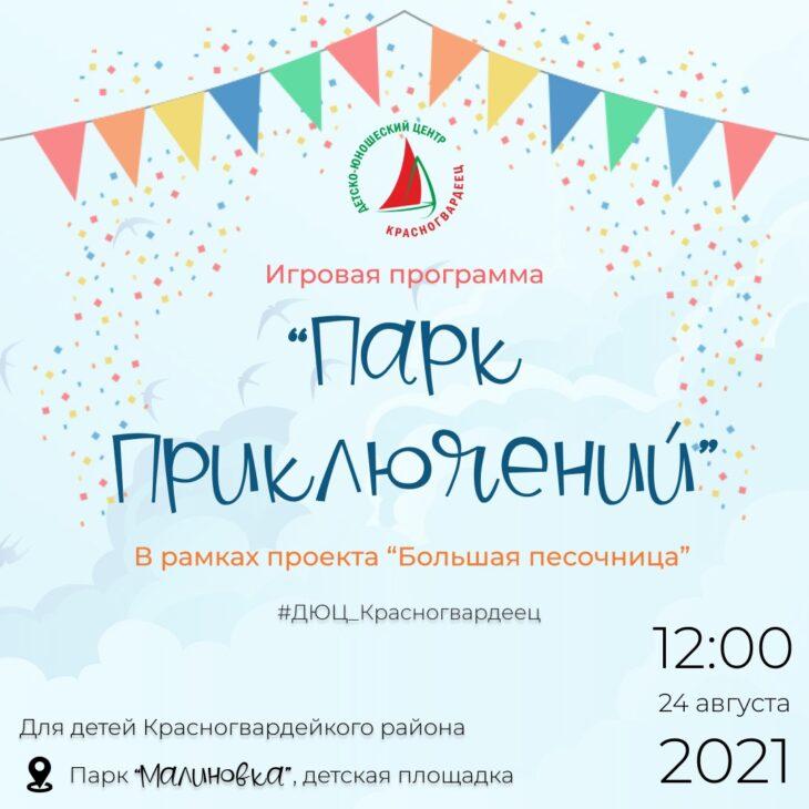Малиновка 24 августа 2021